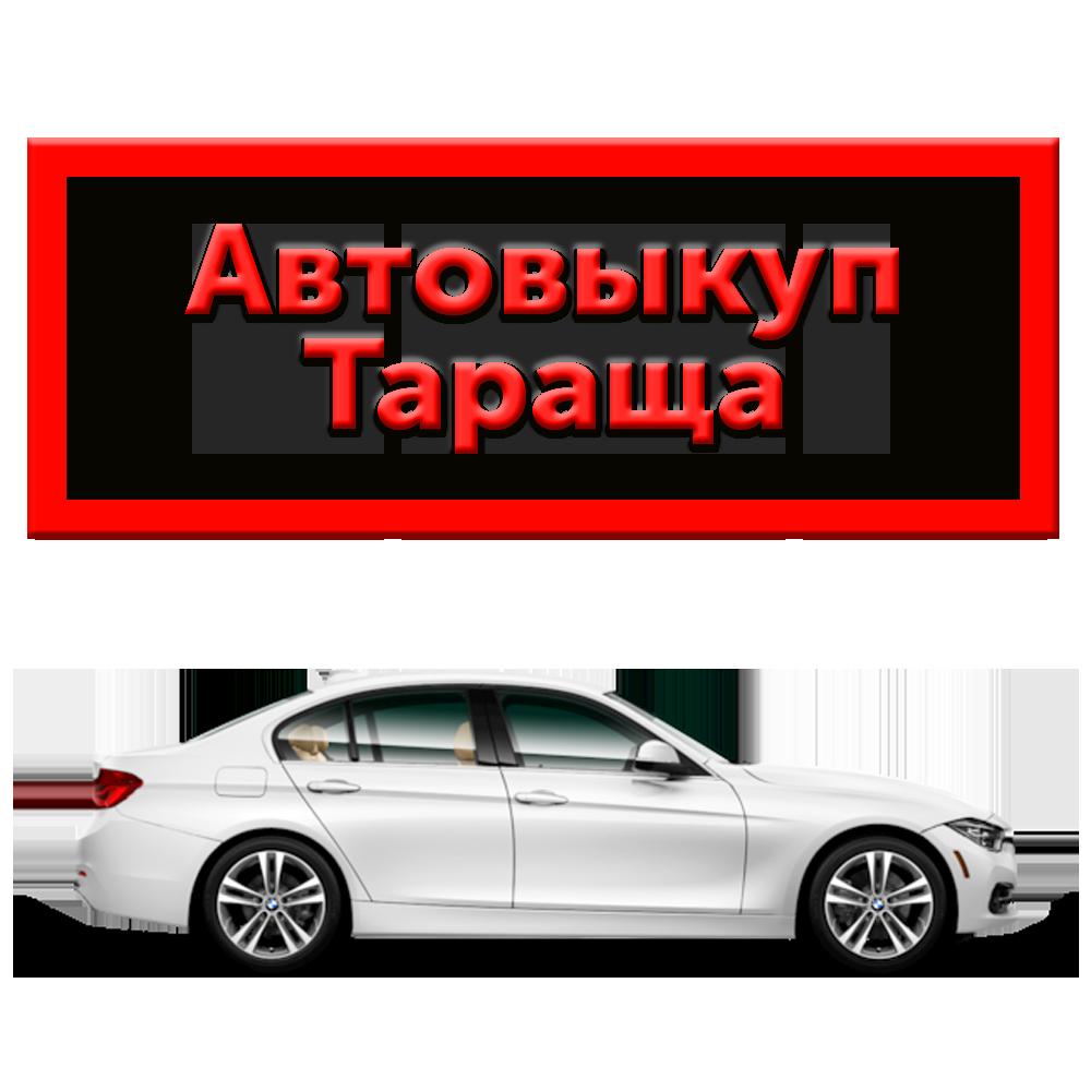 Автовыкуп Тараща | Автовыкуп