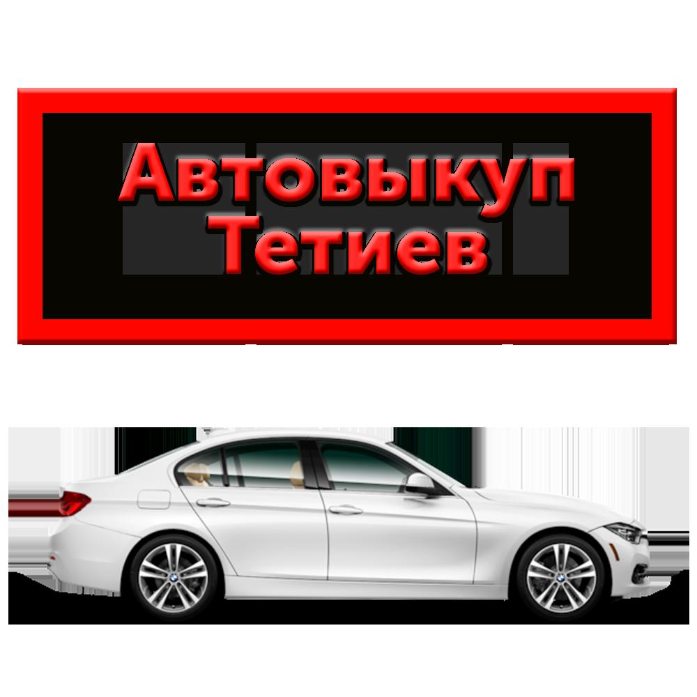 Автовыкуп Тетиев | Автовыкуп