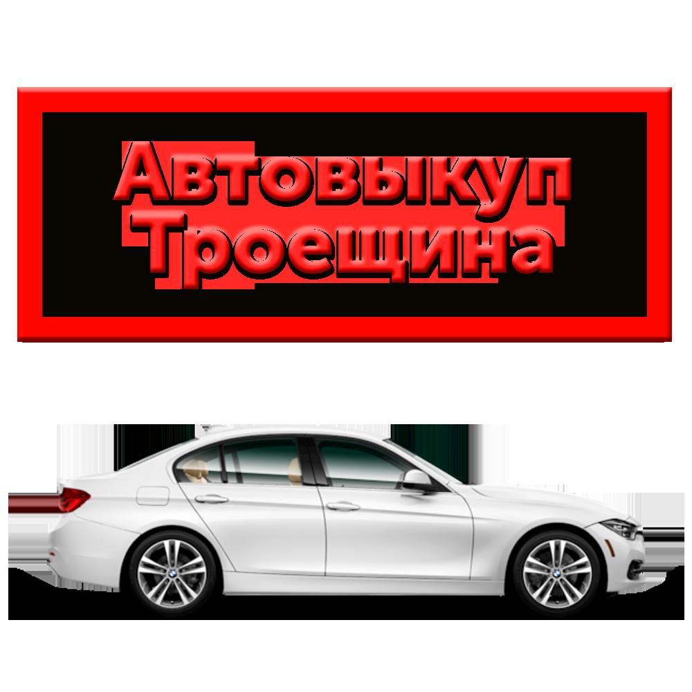 Срочный выкуп авто на Троещине в Киеве | Автовыкуп