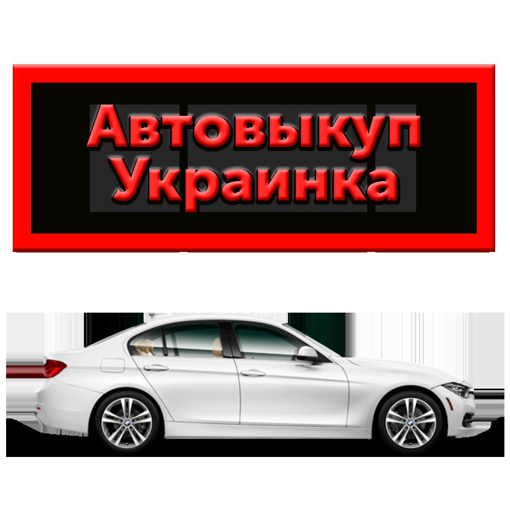 Автовыкуп Украинка | Автовыкуп