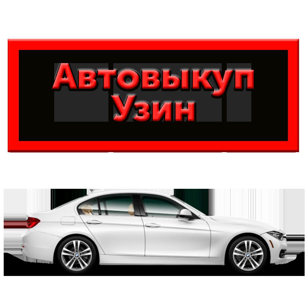 Автовыкуп Узин | Автовыкуп