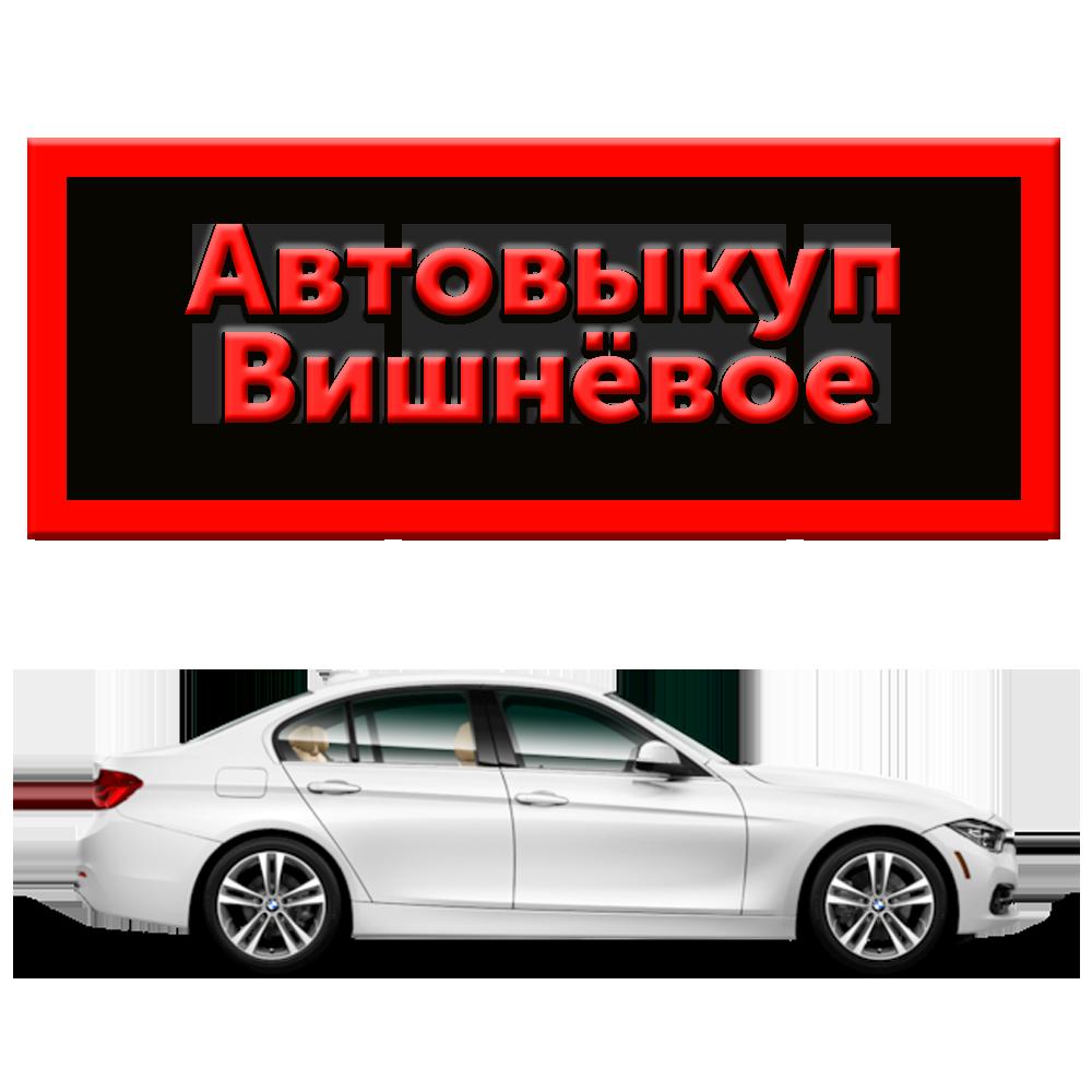Автовыкуп Вишнёвое | Автовыкуп