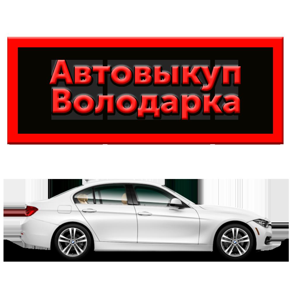 Автовыкуп Володарка | Автовыкуп