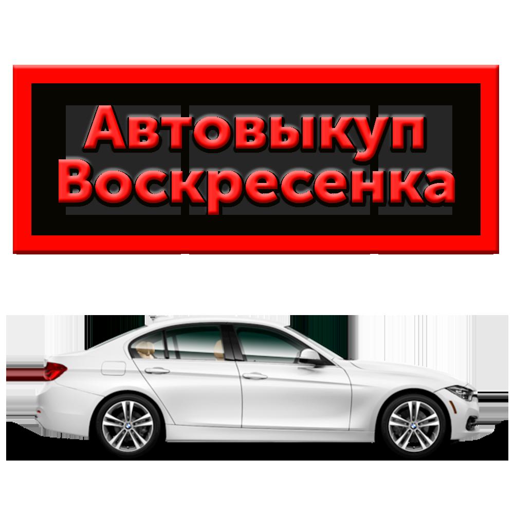 Срочный выкуп авто на Воскресенке в Киеве | Автовыкуп