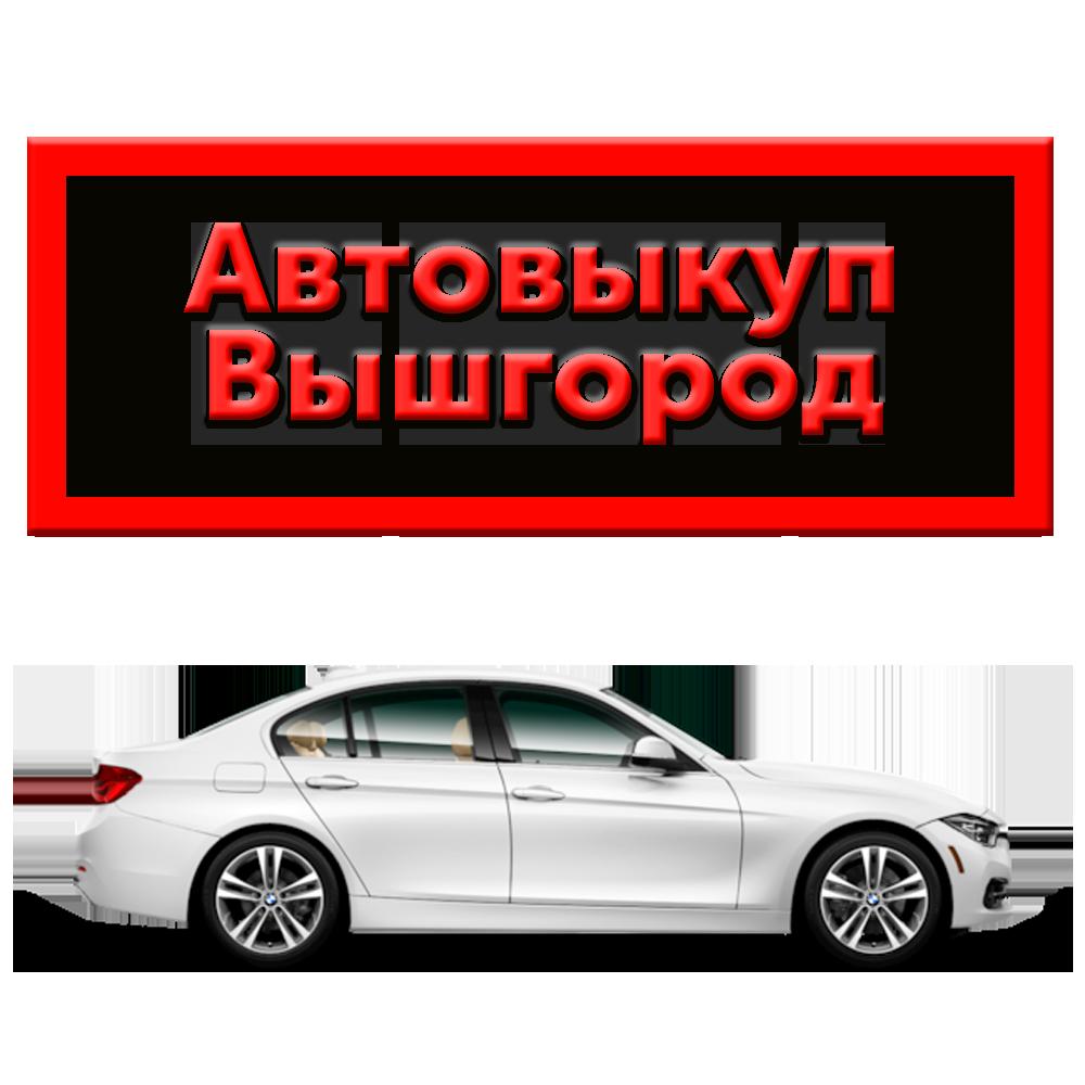 Автовыкуп Вышгород | Автовыкуп