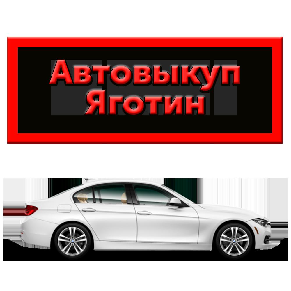 Автовыкуп Яготин | Автовыкуп
