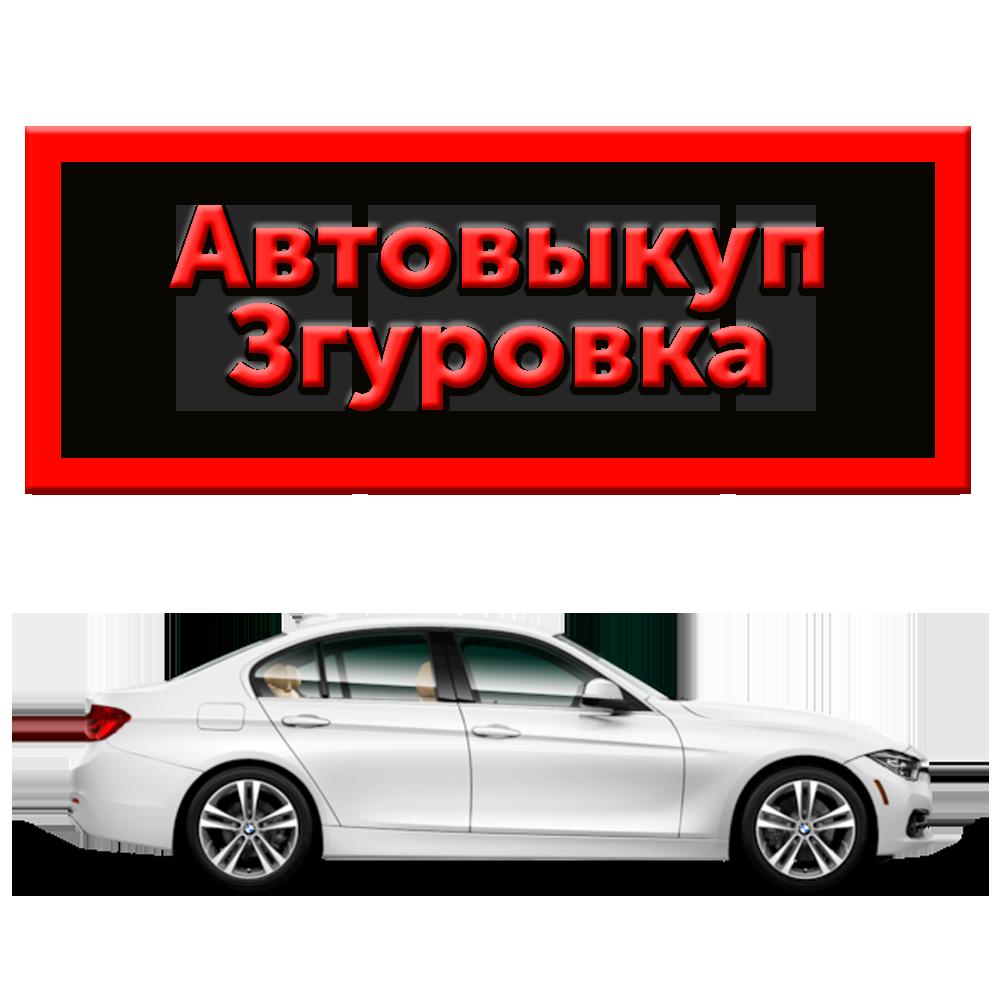 Автовыкуп Згуровка | Автовыкуп